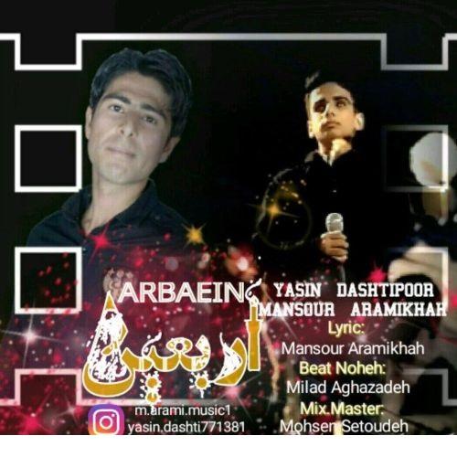 Download Music منصور آرامی خواه و یاسین دشتی پور اربعین