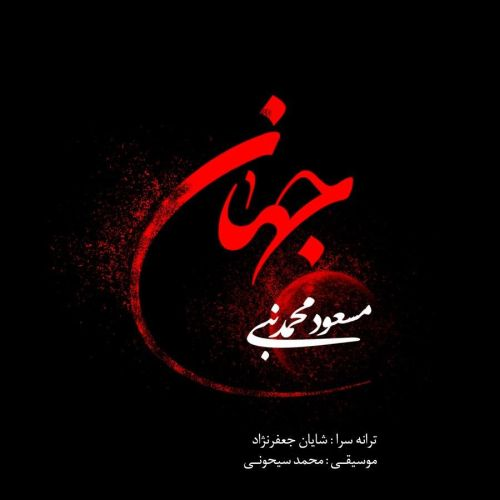 Download Music مسعود محمد نبی جهان