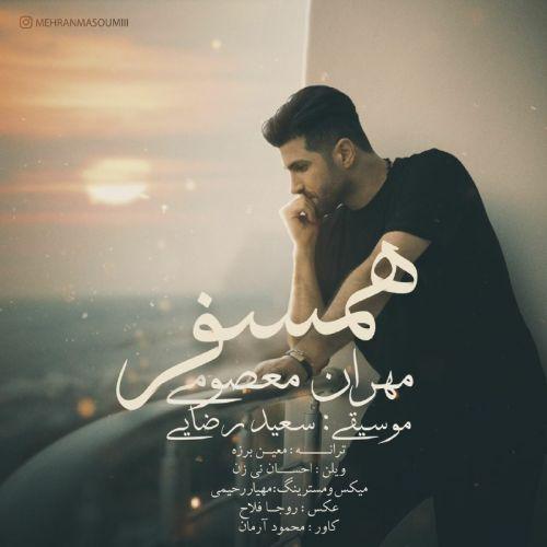 Download Music مهران معصومی همسفر