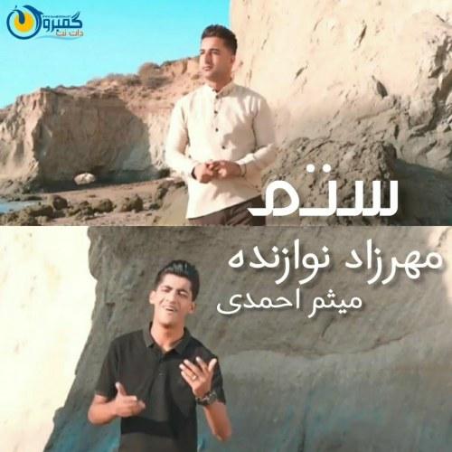 Download Music میثم احمدی و مهرزاد نوازنده ستم