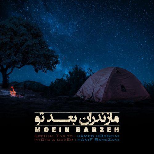 Download Music معین برزه مازندران بعد تو