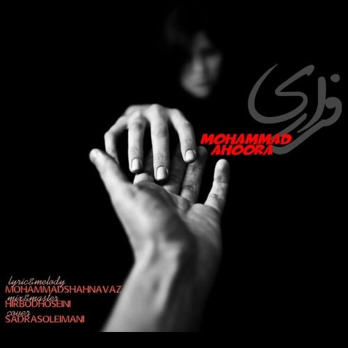 Download Music محمد اهورا فراری