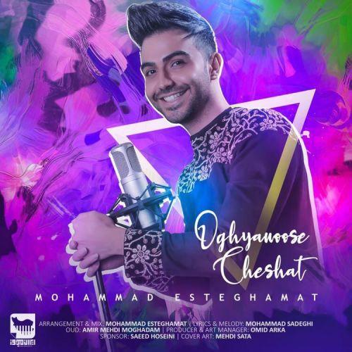 Download Music محمد استقامت اقیانوس چشات