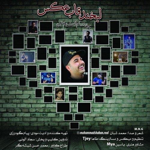 Download Music محمد شبان لبخند قاب عکس