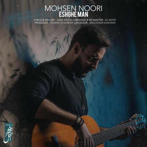 Download Music محسن نوری عشقه من