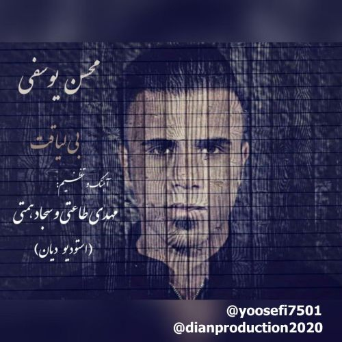Download Music محسن یوسفی بی لیاقت
