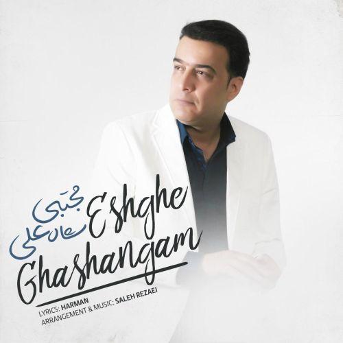 Download Music مجتبی شاه علی عشق قشنگم