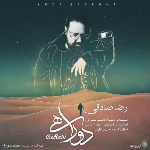 Download Music رضا صادقی دوراهی
