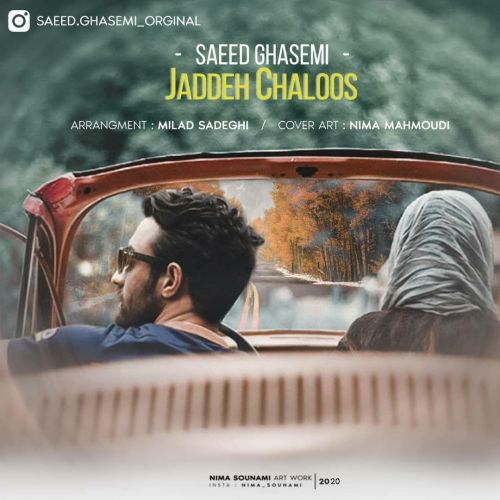 Download Music سعید قاسمی جاده چالوس