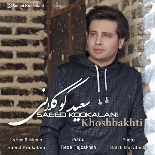 Download Music سعید کوکلانی خوشبختی