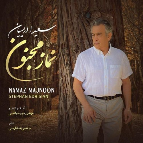Download Music سعید ادریسیان نماز مجنون