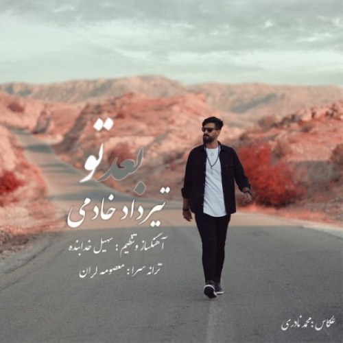 Download Music تیرداد خادمی بعد تو