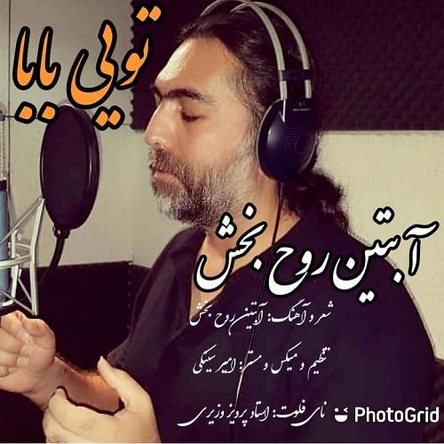 Download Music آبتین روحبخش تویی بابا