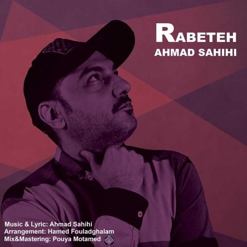 Download Music احمد صحیحی رابطه