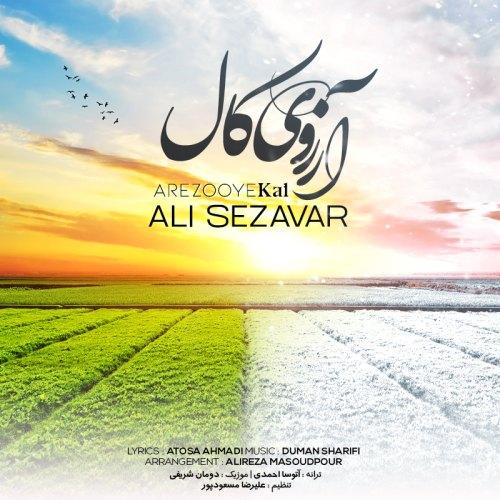 Download Music علی سزاوار آرزوی کال