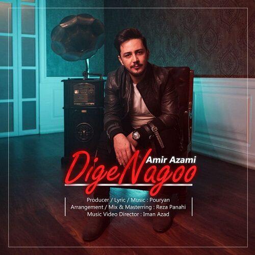 Download Music امیر اعظمی دیگه نگو