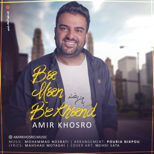 Download Music امیر خسرو با من بخند