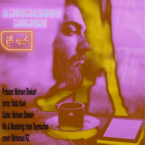 Download Music امیر مسعود مومنی قهوه تلخ
