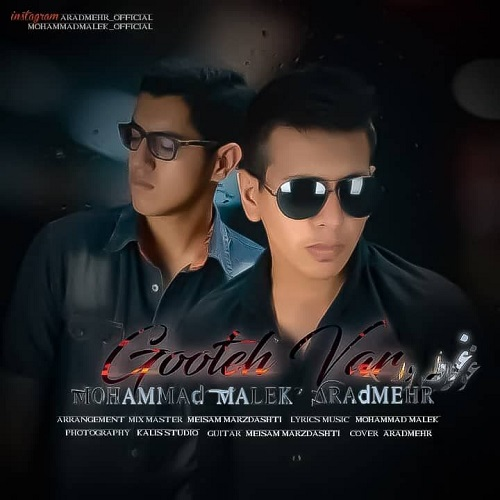 Download Music آرادمهر و محمد ملک غوطه ور