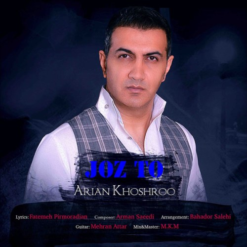 Download Music آرین خشرو جز تو