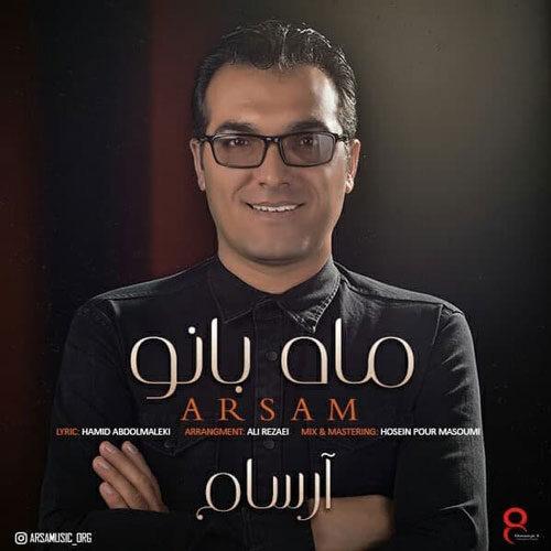 Download Music آرسام ماه بانو