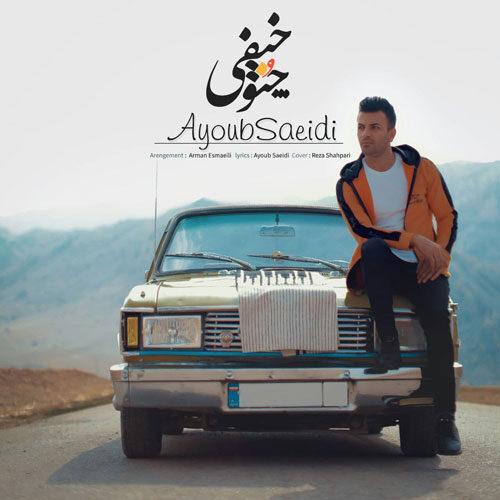 Download Music ایوب سعیدی چنو خیفی