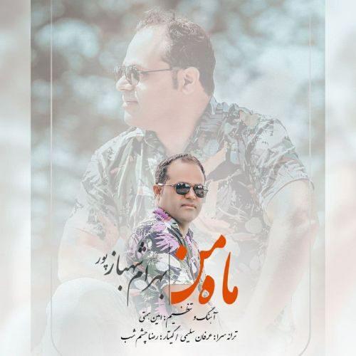 Download Music بهرام شهبازپور ماه من
