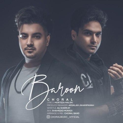 Download Music کورال بارون
