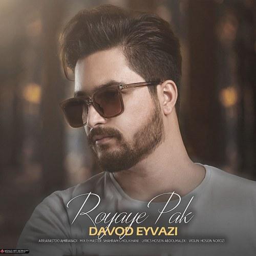 Download Music داود عیوضی رویای پاک