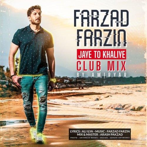 Download Music فرزاد فرزین جای تو خالی (ریمیکس )