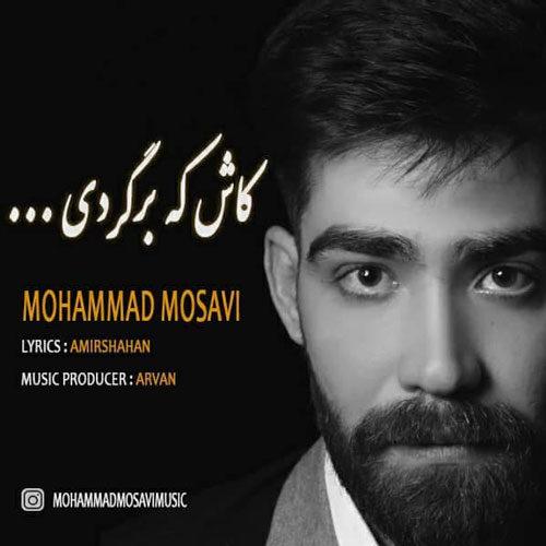 Download Music محمد موسوی کاش که برگردی