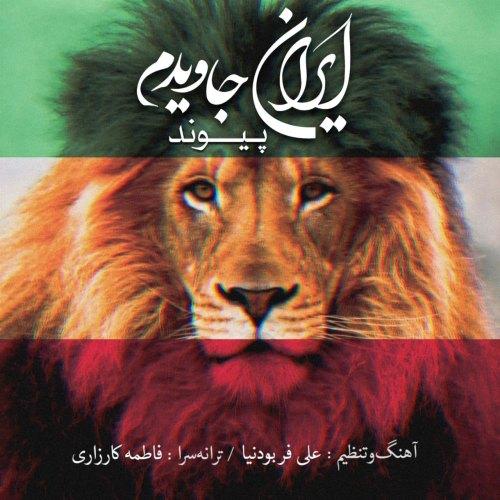 Download Music پیوند ایران جاویدم
