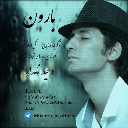 Download Music وحید نامدار بارون