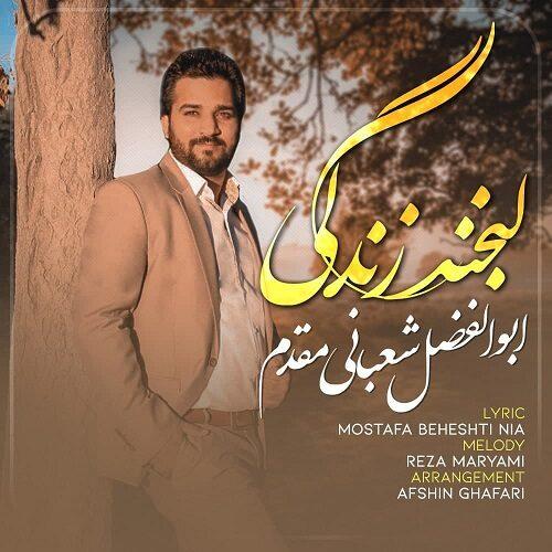 Download Music ابوالفضل شعبانی مقدم لبخند زندگی