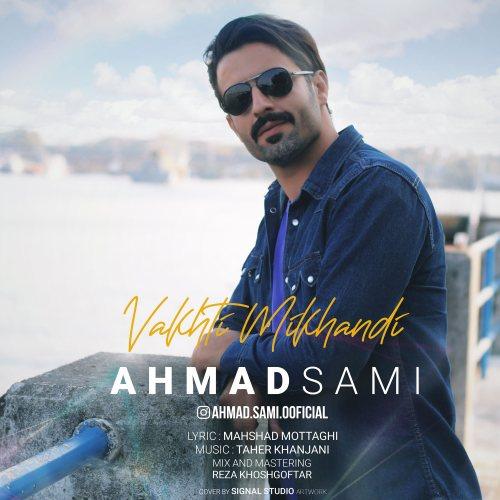 Download Music احمد سامی وقتی که میخندی