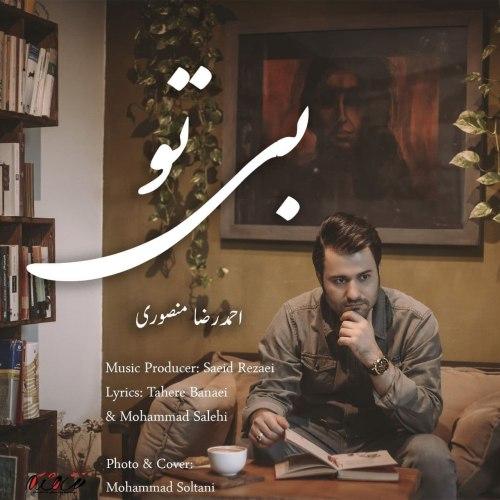 Download Music احمدرضا منصوری بی تو