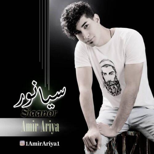 Download Music امیر آریا سیانور