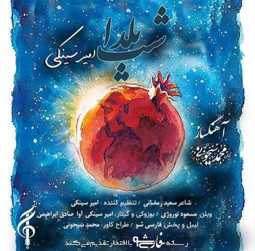 Download Music امیر سینکی شب یلدا