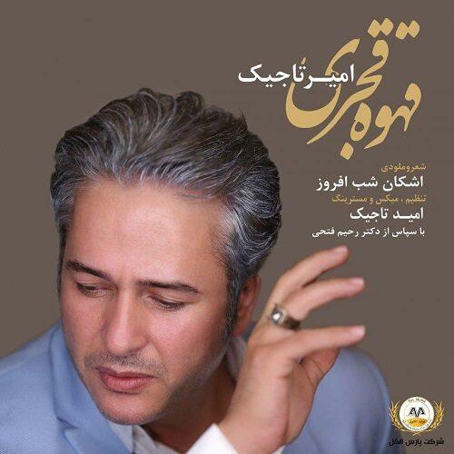 Download Music امیر تاجیک قهوه قجری
