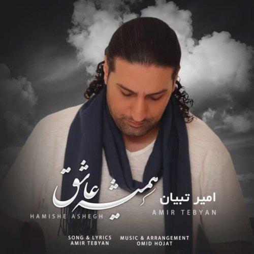 Download Music امیر تبیان همیشه عاشق