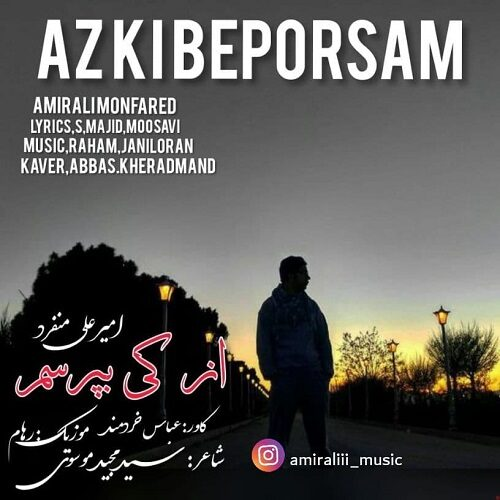 Download Music امیر علی منفرد از کی بپرسم