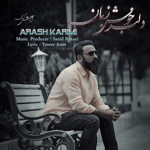 Download Music آرش کریمی دلبر خوش زبان