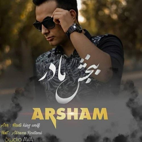 Download Music آرشام ببخش مادر