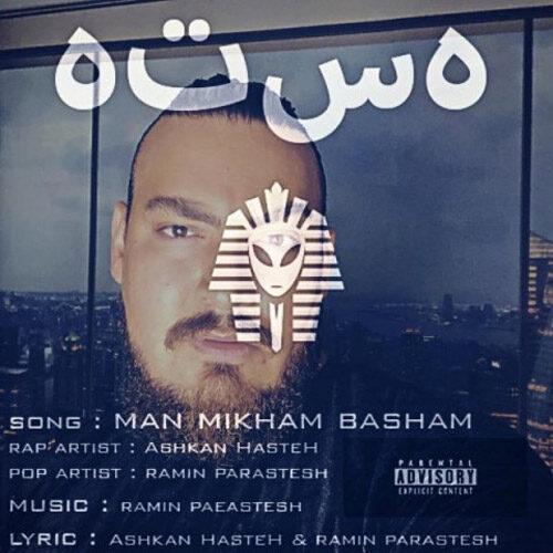 Download Music اشکان هسته و رامین پرستش من میخوام باشم