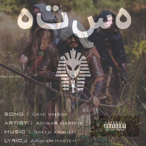 Download Music اشکان هسته گاو وحشی