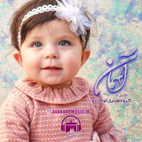 Download Music آواکادو آسمان