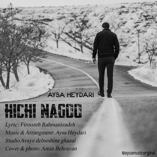 Download Music آیسا حیدری هیچی نگو