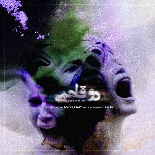 Download Music ابراهیم دو قطبی