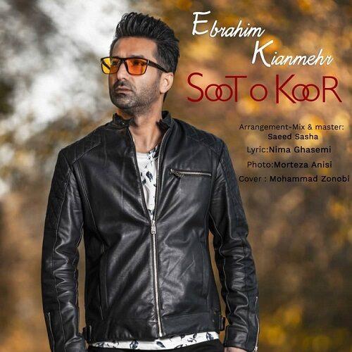 Download Music ابراهیم کیانمهر سوت و کور
