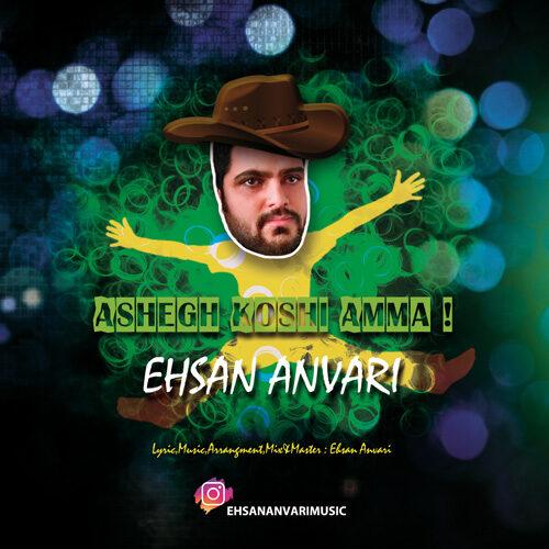 Download Music احسان انوری عاشق کشی اما